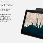 [かぶ] Lenovoのキーボード付き10.1インチ端末、10e Chromebook Tabletが発売。現在最短1-2週間程度で出荷予定。