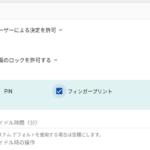[かぶ] G SuiteアカウントでもChromebookでPINでのログインやスリープモードからの指紋認証での復帰が可能に。
