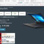 [日用品] 妻の仕事用ノートPCとしてRyzen搭載のLenovo ThinkPad E495を検討。トータル6万弱は魅力的。