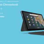 [かぶ] Lenovo IdeaPad Duet Chromebookが6月5日に国内発売決定。税込でも4.5万円切りは予想外でした。
