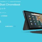 [かぶ] Lenovo IdeaPad Duet Chromebookがレノボ公式でも発売開始。クーポン適用で税込42,636円。