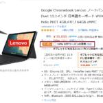 [かぶ] 税込35,820円。Lenovo IdeaPad Duet Chromebook(Amazon限定モデル)が10%オフで販売中。
