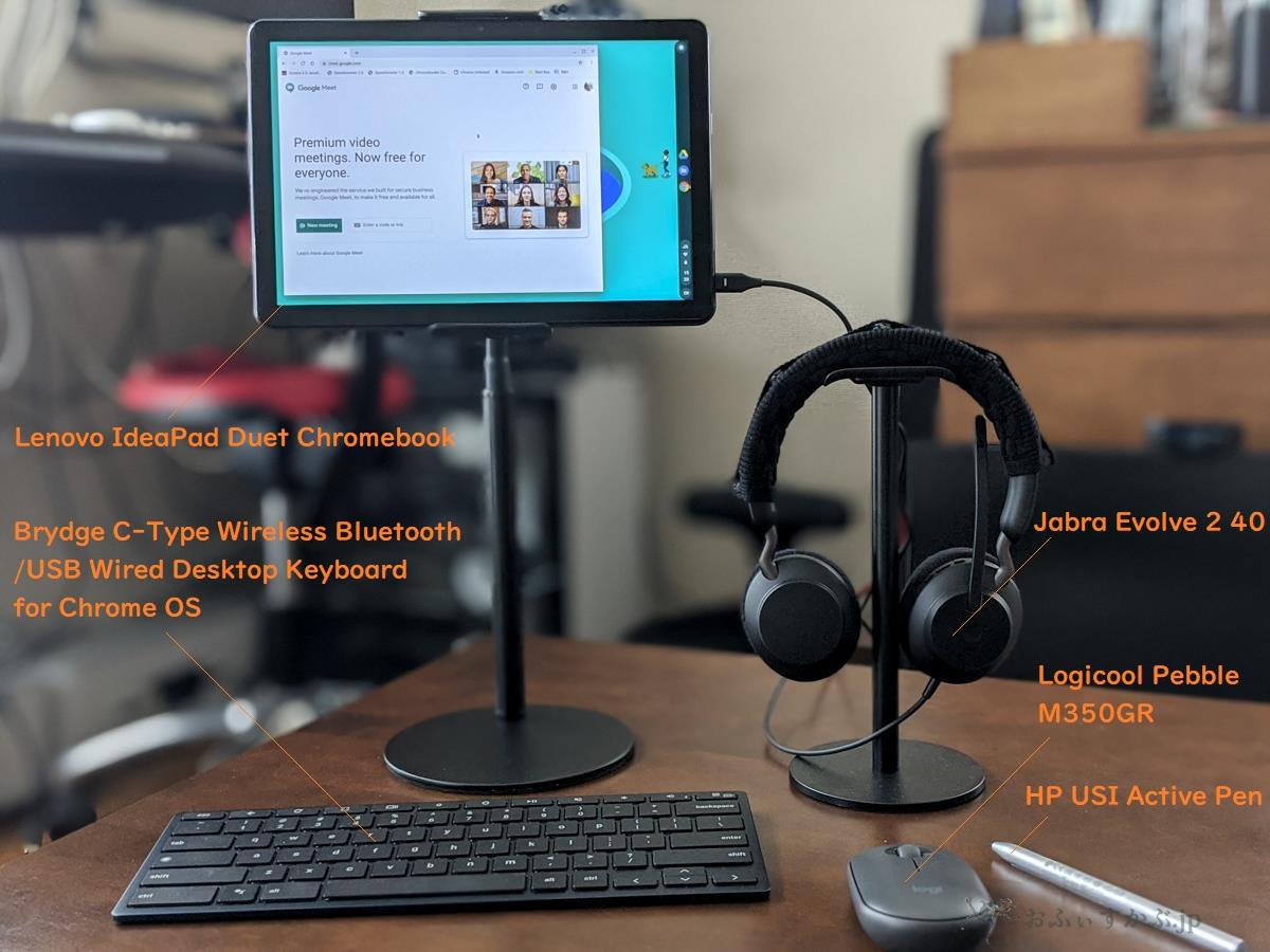 [かぶ] 僕はこんな風にLenovo IdeaPad Duet Chromebookを使っている。自分好みにカスタマイズしやすいのも大きな魅力。