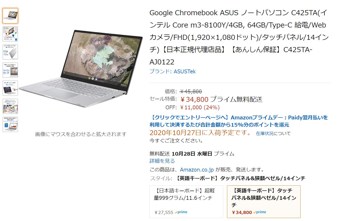 [かぶ] ASUSのC425TAが突然の国内発売決定。Amazonプライム限定セール対象Chromebookまとめ。(2020年10月13日版)