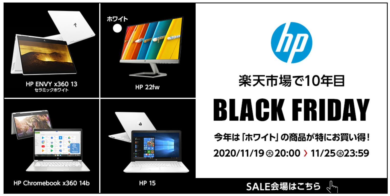 [かぶ] HPがChromebookでもBLACK FRIDAYセール及び週末限定セールを開催中。