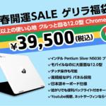 "<span class=""title"">[かぶ] HP Chromebook x360 12bが楽天市場店の新春開運SALE ゲリラ福袋で税込39,500円から更に10%オフ。税込35,550円に。ほかセール情報。</span>"
