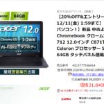 """<span class=""""title"""">[かぶ] 楽天スーパーSALEが開催中ですが、今選ぶなら話題の半額以下アイテムではなく、Acer DirectのChromebook 712(C871T)だと思います。</span>"""