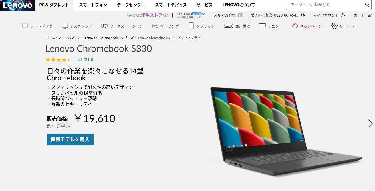[かぶ雑感] Chromebookを初めて買う方に、私がLenovo Chromebook S330をオススメしづらい理由。(2021.01.04)