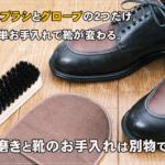 """<span class=""""title"""">[革靴] 革靴とお手入れについて、最初のYouTube動画を公開しました。今後はブログと相互にリンクする形で発信していきたいと思います。</span>"""