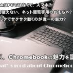 """<span class=""""title"""">[かぶ] Chromebookは「別の場所にある何か」を動かすことに特化させたツールです。</span>"""