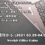 """<span class=""""title"""">[週刊かぶ] HPのx360 13cやLenovo ThinkPad C13 Yogaに心かき乱された週末。(2021.03.29-04.04)</span>"""