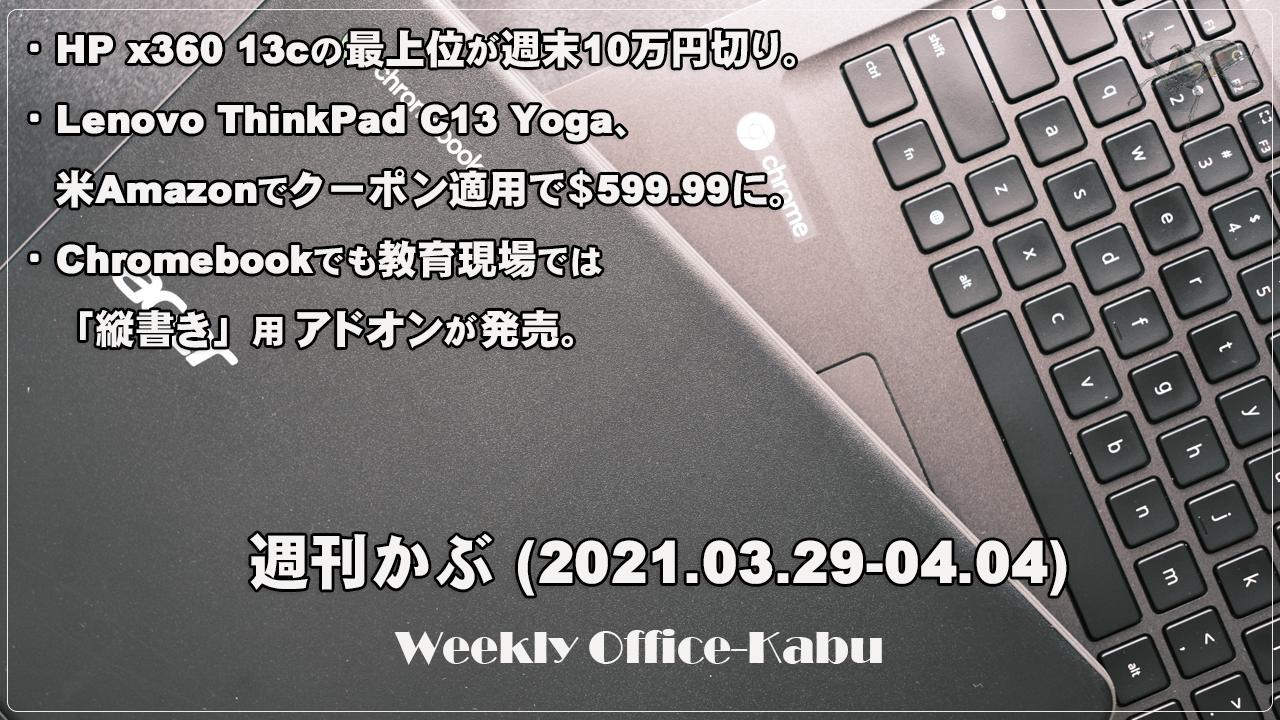 [週刊かぶ] HPのx360 13cやLenovo ThinkPad C13 Yogaに心かき乱された週末。(2021.03.29-04.04)
