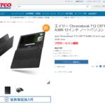"""<span class=""""title"""">[かぶ] コストコがCore i3版のAcer Chromebook 712をプロモーション価格19,800円で販売(既にネットショップでは在庫切れ)。</span>"""