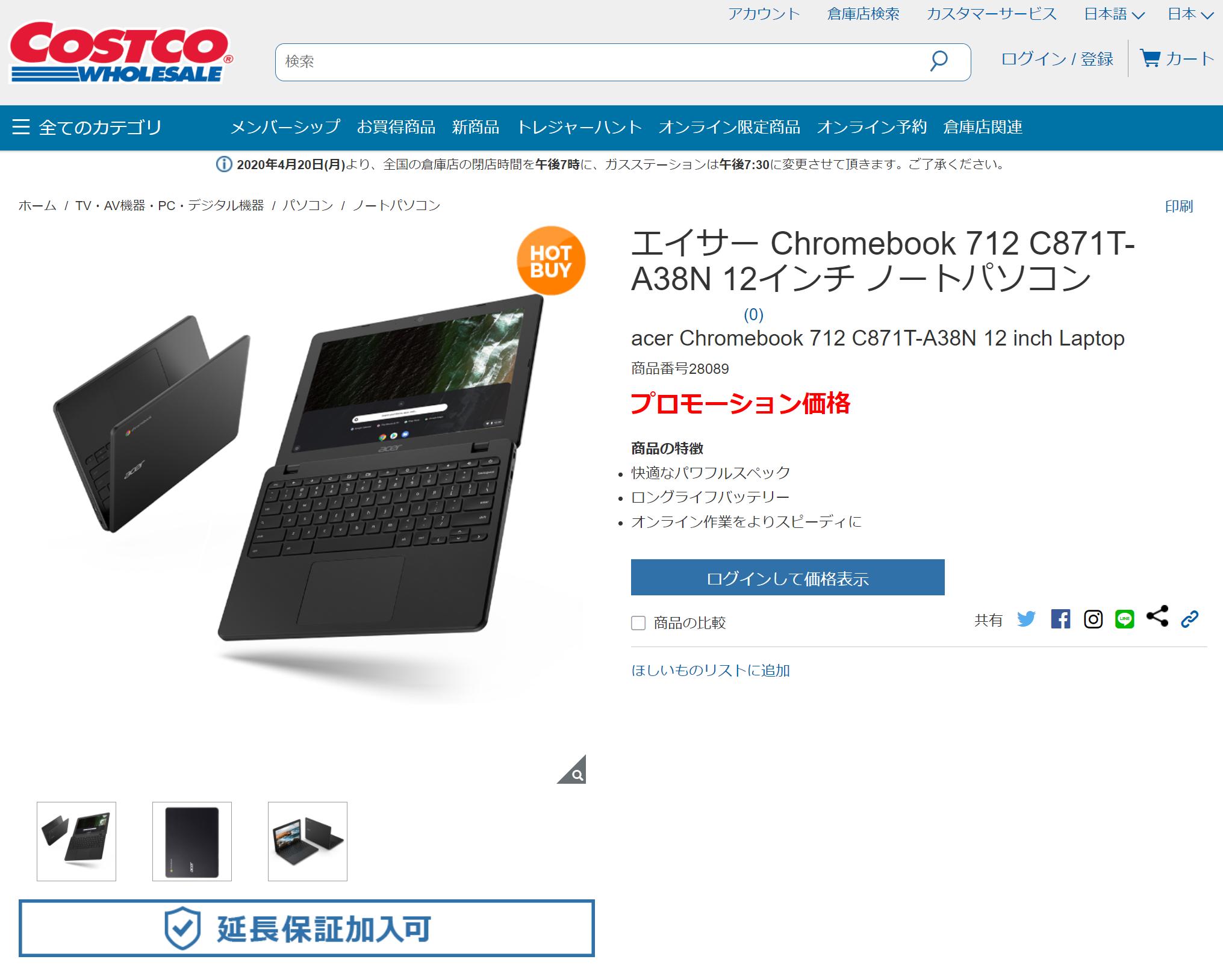 [かぶ] コストコがCore i3版のAcer Chromebook 712をプロモーション価格19,800円で販売(既にネットショップでは在庫切れ)。