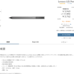 """<span class=""""title"""">[かぶ] Lenovo IdeaPad Duet ChromebookとLenovo純正USI Penで不具合が発生している模様。</span>"""