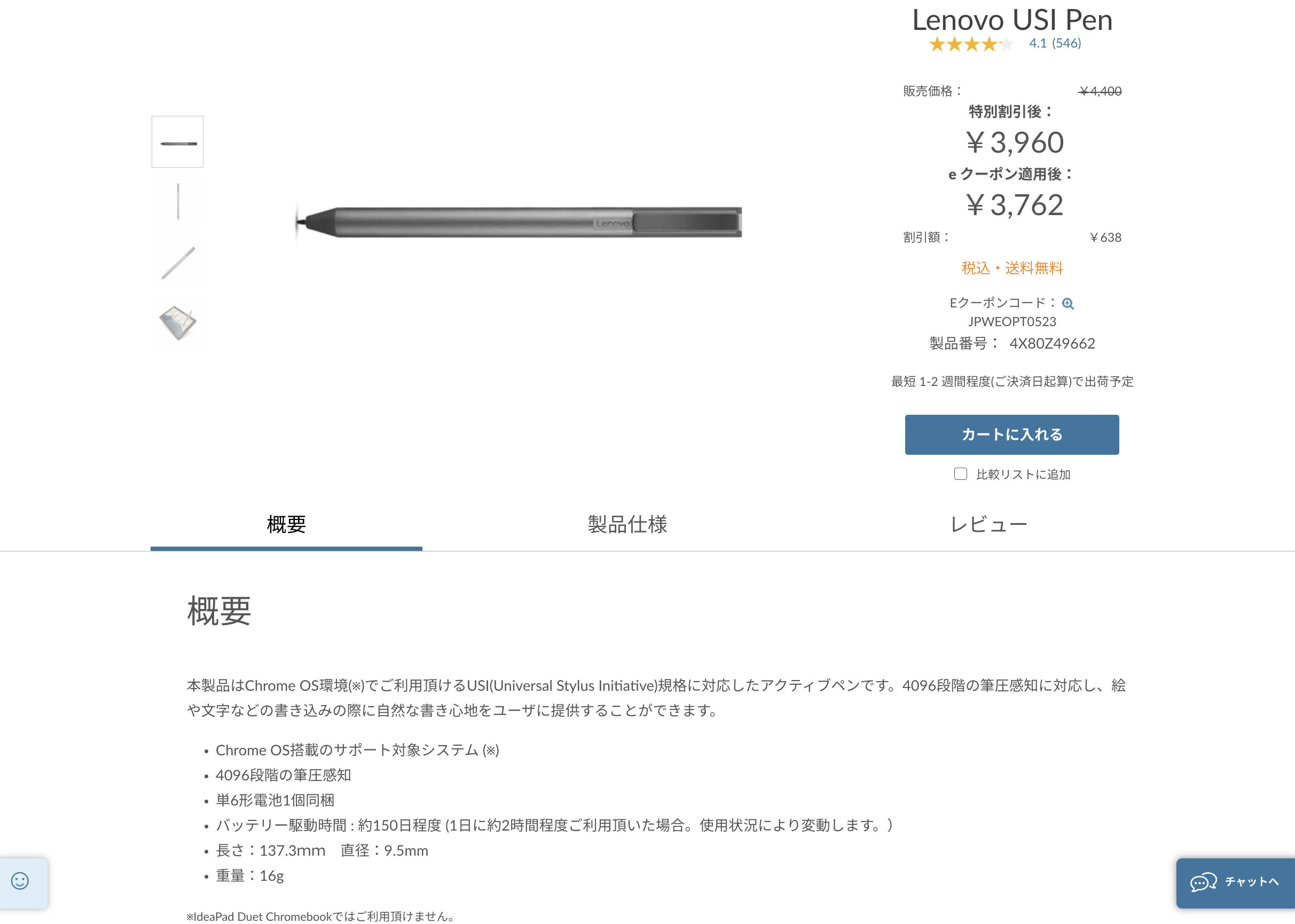 [かぶ] Lenovo IdeaPad Duet ChromebookとLenovo純正USI Penで不具合が発生している模様。