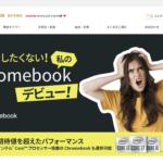 "<span class=""title"">[かぶ] HP Chromebook x360 13cが最上位モデルで90,050円。HP Directplus楽天市場店が限定数200でクーポン配布中。</span>"