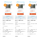 """<span class=""""title"""">[かぶ] HPの全部のせハイエンドChromebook、x360 13cのセール再び。本家Directplusで64,000円から。最上位i7モデルも78,000円。</span>"""
