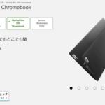 """<span class=""""title"""">[かぶ] Lenovoの新作Chromebook、IdeaPad Flex 360とSlim 360と現行のSlim 350iの違いについて見ていきます。</span>"""