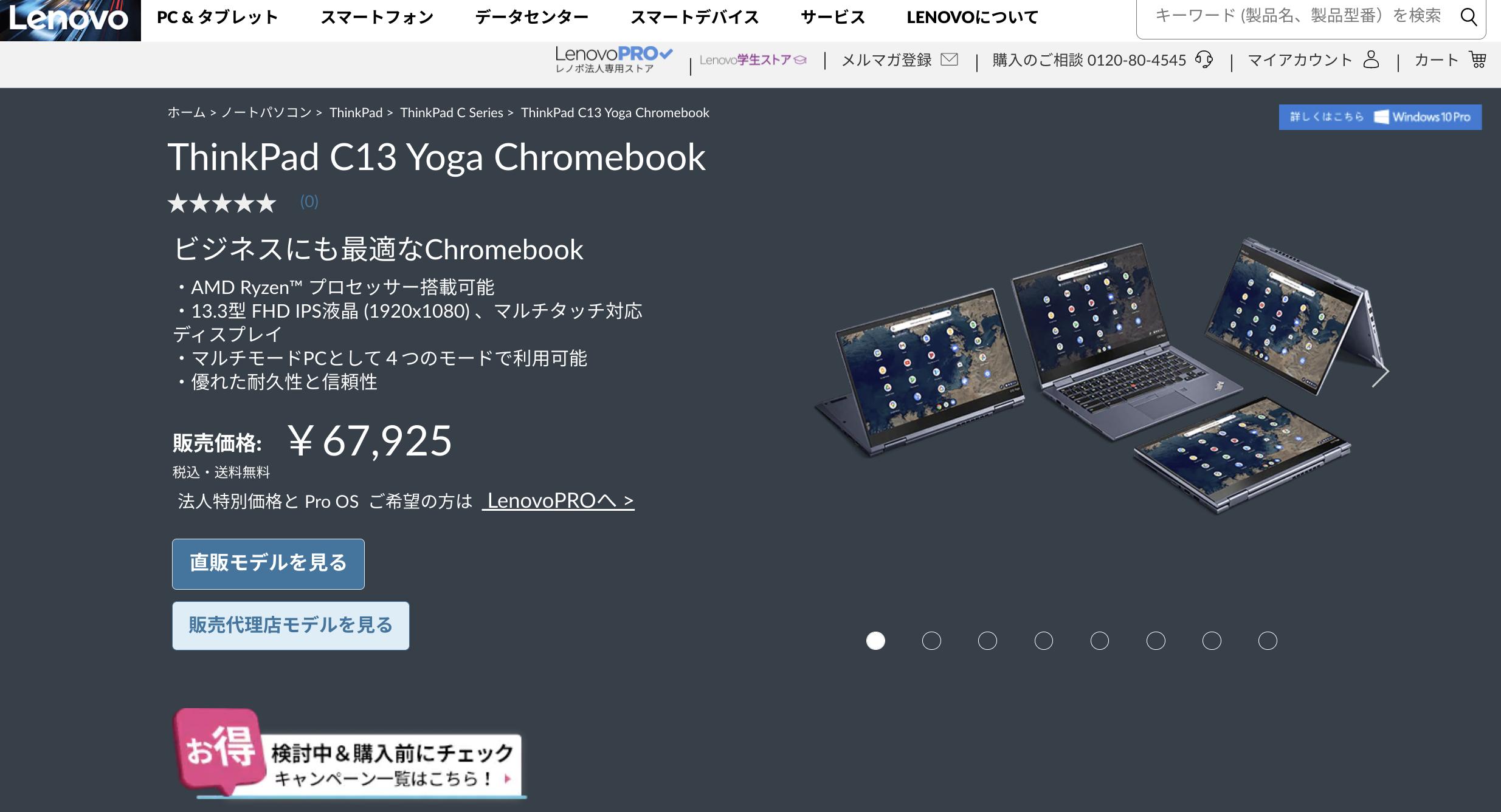 [かぶ] Lenovo ThinkPad C13 Yoga Chromebookが国内でもeクーポン適用可で販売開始。最小構成で7万円弱から。