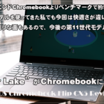 "<span class=""title"">[かぶ] 初のTiger LakeなChromebook、ASUS Flip CX5(CX5500)を1週間触って感じた魅力と若干の物足りなさ。[PR]</span>"