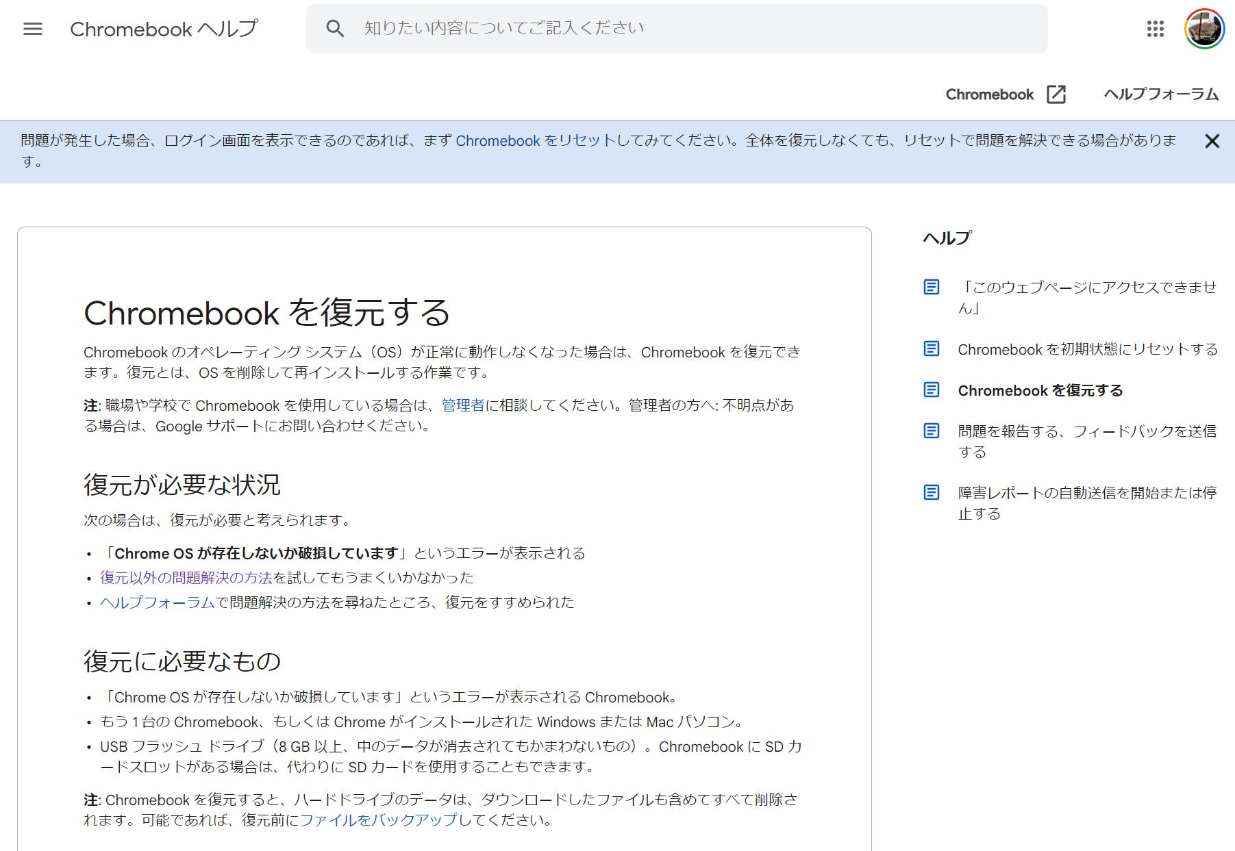 [かぶ] ASUS Chromebook Detachable CZ1でアップデート出来ない不具合が発生中。対策方法とリカバリモードに移行する際の注意点。