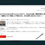 "<span class=""title"">[かぶ] LenovoがIdeaPad Chromebook用USIペン(IdeaPad版)の無償交換の案内を開始。</span>"