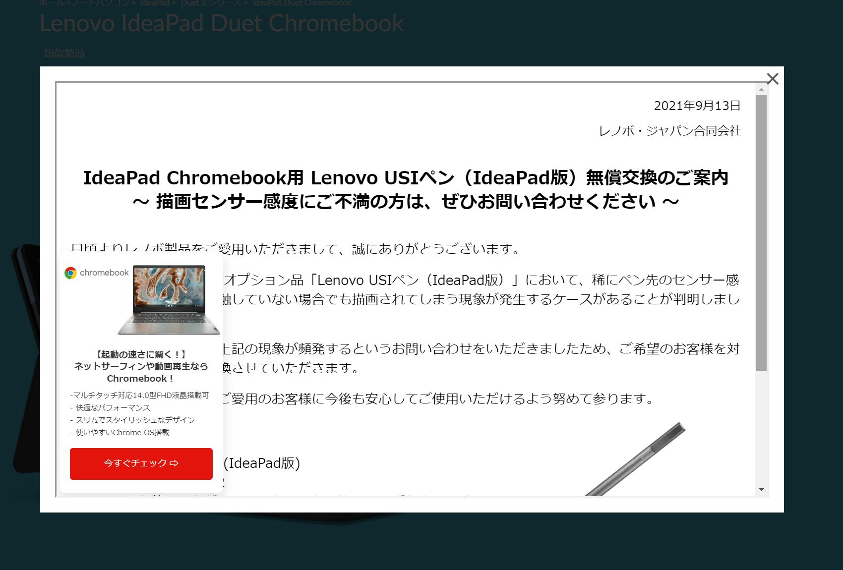 [かぶ] LenovoがIdeaPad Chromebook用USIペン(IdeaPad版)の無償交換の案内を開始。