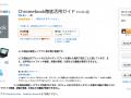 [かぶ] Chromebookの定番ガイド、Kindle版「Chromebook徹底活用ガイド」が1,162円。これは一読の価値ありです。