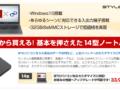 [かぶ] iiyama Stl-14HP012-C-CDMMがここ最近探していたWindows PCとしてピッタリかも。