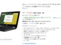 [かぶ] Acer Chromebook Spin 11 R751がオンラインショップ各店で予約受付中。各店で価格に開きも。販売予定日は8月24日の模様。