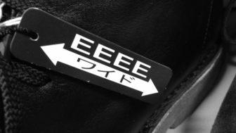 EEEE(4E)ウィズ表記